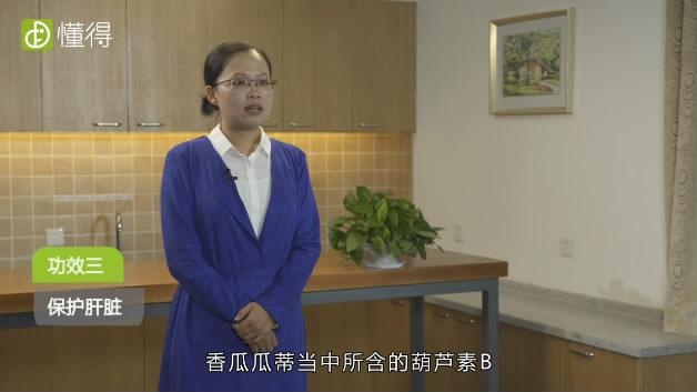 香瓜的功效与作用-保护肝脏