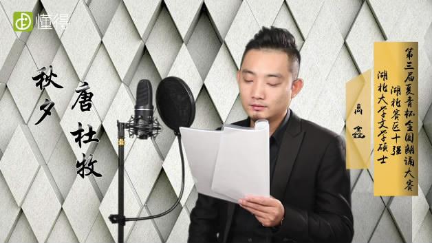 秋夕-诗歌内容