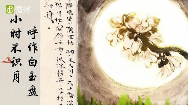 古朗月行-诗歌第一部分