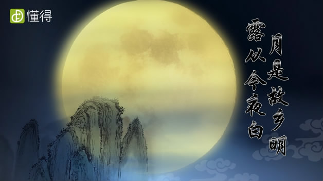 月夜忆舍弟-月是故乡明