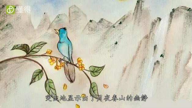鸟鸣涧-突出显示了山间的幽静