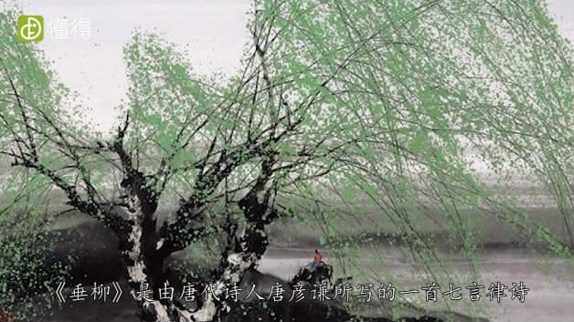 垂柳-这是一首七言律诗