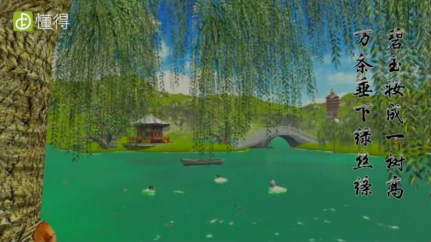 咏柳-万条垂下绿丝绦