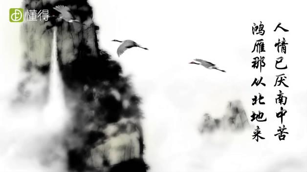 蜀中九日-鸿雁那从北地来