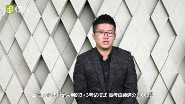 高考满分多少-上海高考满分