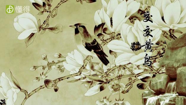 黄鸟-诗歌第一部分