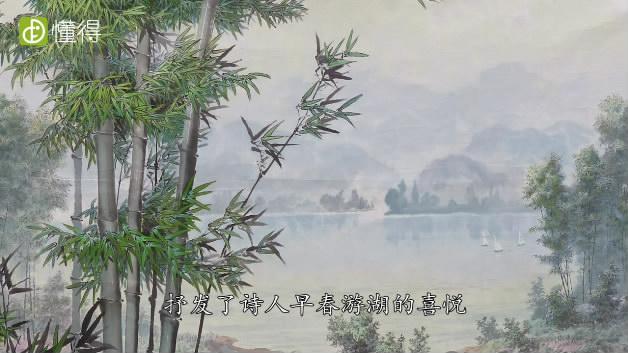 钱塘湖春行-诗歌表达情感