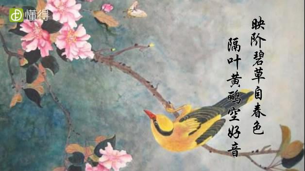 蜀相-隔叶黄鹂空好音